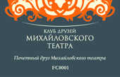 Honoured Friend of the Mikhailovsky Theatre
