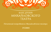 Honoured Patron of the Mikhailovsky Theatre