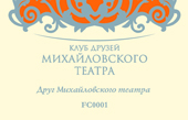 Friend of the Mikhailovsky Theatre